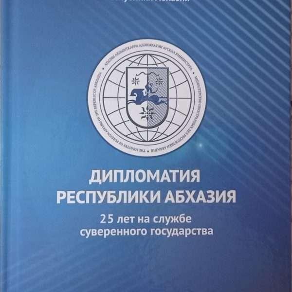 """Diplomatija Respubliki Abhazija: 25 let na sluzhbe suverennogo gosudarstva"" di Kan Taniya e Timur Shanava"